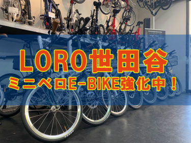 LORO世田谷ミニベロE-BIKE強化中!話題の電動アシスト自転車の試乗車が勢ぞろい