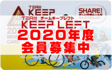 チームキープレフト TKL(TEAM KEEP LEFT)2020年度メンバー募集中