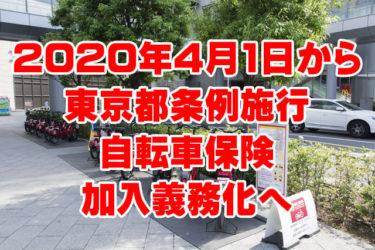 2020年(令和2年)4月1日から東京都条例施行!自転車利用者の自転車保険加入義務化