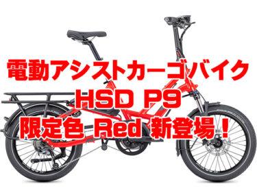 電動アシストカーゴバイク Tern HSD P9に目に鮮やかな限定色「Red」が登場