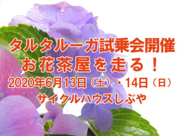 タルタルーガ試乗会で東京の下町の風景を楽しむ!ミニベロ専門店「サイクルハウスしぶや」