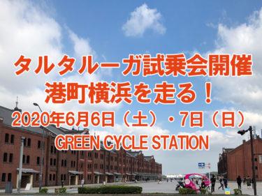 タルタルーガ試乗会が港町横浜GCSで開催!街中移動や輪行、ロングライドをもっと楽しく