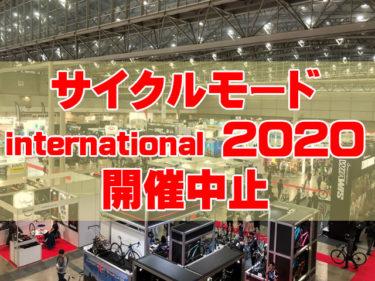 サイクルモード・インターナショナル2020がサイクルモードライド大阪に続いて開催中止