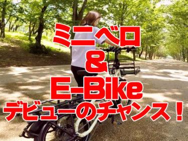 「3密を避ける移動手段として注目度アップ」ミニベロ&E-Bikeデビューキャンペーン
