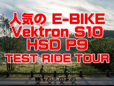 期間限定!人気のE-Bike【Vektron S10】&【HSD P9】の走りを試す
