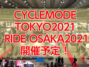 サイクルモード「TOKYO 2021」「RIDE OSAKA 2021」に期待高まる