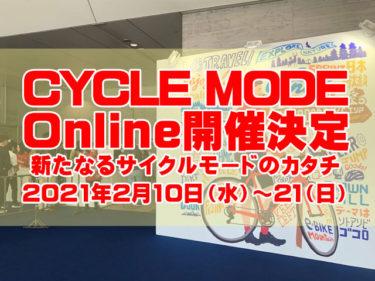 新たなるサイクルモードのカタチに期待!「CYCLE MODE ONLINE」開催決定