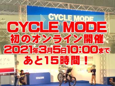 期待のオンラインイベント CYCLE MODE Online 開催まであと15時間!