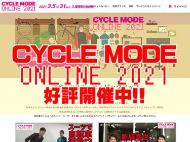 ミニベロ・スポーツ自転車を楽しむ!CYCLE MODE ONLINE 2021開催中