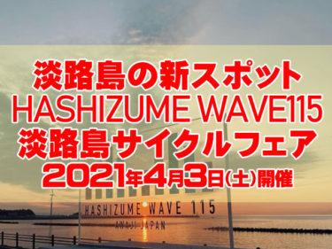 淡路島の絶景スポットHashizume Wave 115「淡路島サイクルフェア開催」