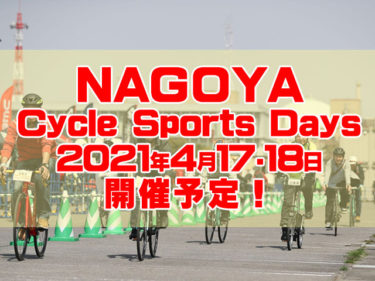 東開エリア最大級のサイクルイベント!NAGOYA Cycle Sports Days