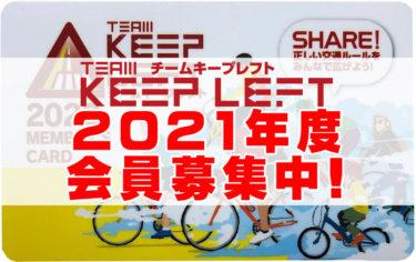 チームキープレフト TKL(TEAM KEEP LEFT)2021年度メンバー募集中