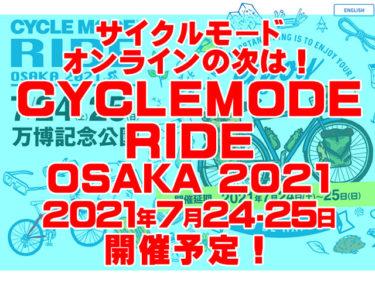 サイクルモードオンラインの次は!CYCLE MODE RIDE OSAKA 2021