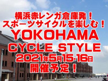横浜赤レンガ倉庫発「YOKOHAMA CYCLE STYLE 2021」開催への期待