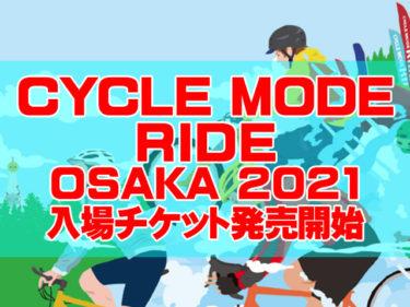 CYCLEMODE RIDE OSAKA2021サイクルモードの入場チケット発売開始