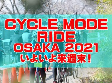 サイクルモードOSAKA 2021目前!会場マップ・e-BIKEエリアを事前チェック