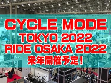 来年はこそ大いに楽しみたい!次の大きなバイクイベント CYCLE MODE 2022